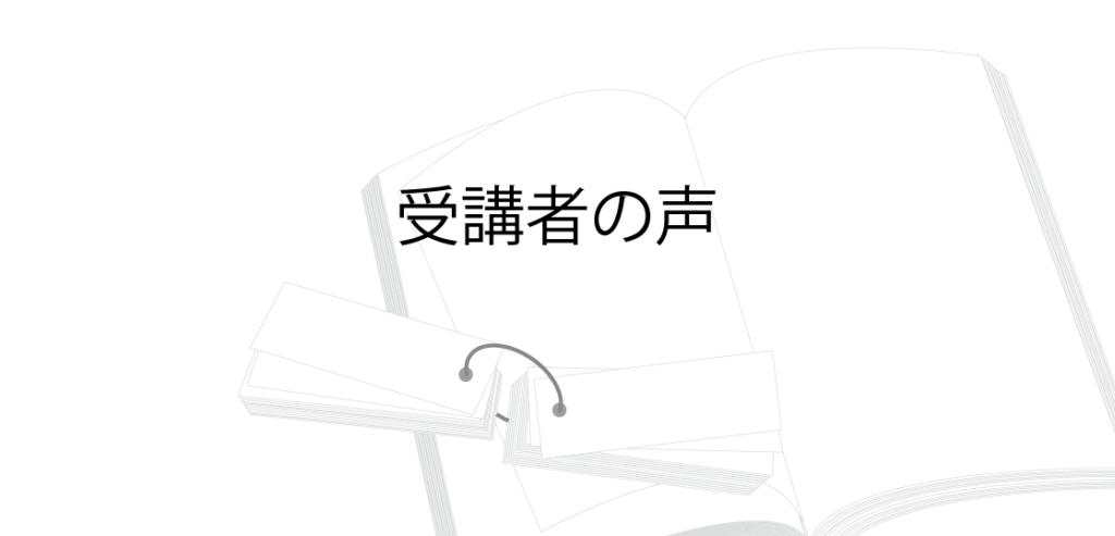 受講者の感想|名古屋の記憶術講座(アクティブ・ブレイン・セミナー講師廣江淳哉)