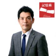 廣江淳哉のアクティブブレインセミナー(名古屋)