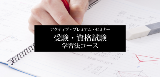 アクティブ・ブレイン・セミナー・学習法コース|廣江淳哉(アクティブ・ブレイン協会認定講師)