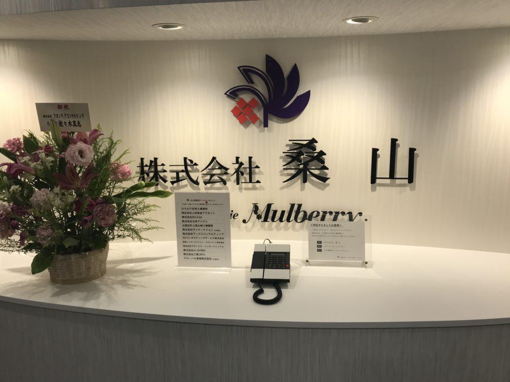 名古屋駅前ベンチャーオフィスカウンター