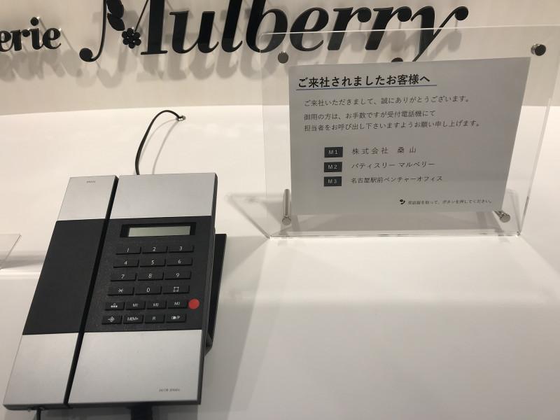 電話機を拡大。 赤いマークが付いているM3のボタンにて、「ひろえFP社労士事務所」をお呼び出しください。